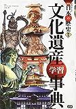 学習まんが 別巻 文化遺産学習事典 (学研まんがNEW日本の歴史)