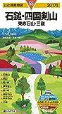山と高原地図 石鎚・四国剣山 東赤石山・三嶺 2017 (登山地図   マップル)