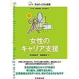 女性のキャリア支援 (【シリーズダイバーシティ経営】)
