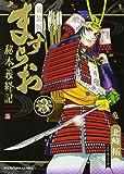 新装版 ますらお-秘本義経記- 3 (ヤングキングコミックス)