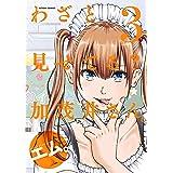 わざと見せてる?加茂井さん。(3) (アクションコミックス(月刊アクション))