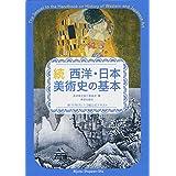 続 西洋・日本美術史の基本
