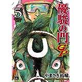 優駿の門GP 5 (ヤングチャンピオン・コミックス)
