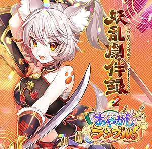 あやかしランブル!オリジナルサウンドトラック 妖乱劇伴録 vol.2