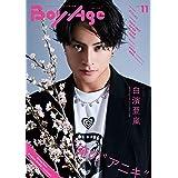 BoyAge-ボヤージュ- vol.11 (カドカワエンタメムック)