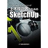 これから始める3Dモデリング 土木技術者のためのSketchUp