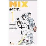 MIX (1) (ゲッサン少年サンデーコミックス)