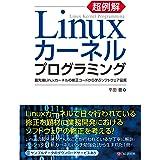 超例解Linuxカーネルプログラミング~最先端Linuxカーネルの修正コードから学ぶソフトウェア品質~