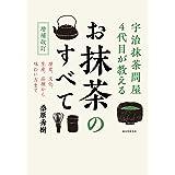 増補改訂 宇治抹茶問屋4代目が教える お抹茶のすべて: 歴史、文化、生産、品種から味わい方まで