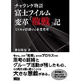 チャランケ物語 富士フイルム変革「敗戦」記