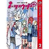 i・ショウジョ+ カラー版 2 (ジャンプコミックスDIGITAL)