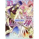 聖闘士星矢セインティア翔 10 (チャンピオンREDコミックス)