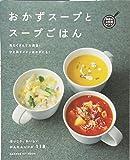 おかずスープとスープごはん (GAKKEN HIT MOOK 学研のお料理レシピ)
