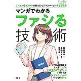 マンガでわかるファシる技術 (Futaba Culture Comic Series)