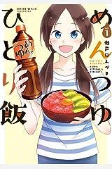 めんつゆひとり飯 (1) (バンブーコミックス) Kindle版