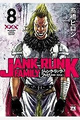 ジャンク・ランク・ファミリー 8 (ヤングチャンピオン・コミックス) Kindle版
