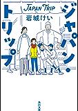 ジャパン・トリップ (角川文庫)