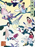 辛夷第二幕 (初回生産限定盤A) (DVD付) (特典なし)