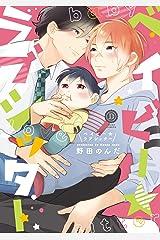 ベイビー★ラブシッター【特典付き】 (デイジーコミックス(英和出版社)) Kindle版