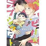 ベイビー★ラブシッター【特典付き】 (デイジーコミックス(英和出版社))