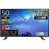 東京Deco 50V型 地上・BS・110度CS デジタルフルハイビジョン 液晶テレビ Wチューナー LED直下型バック…