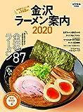 金沢ラーメン案内2020