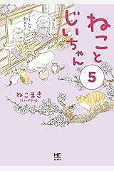 ねことじいちゃん(5) (メディアファクトリーのコミックエッセイ) 単行本