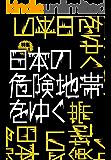 日本の危険地帯をゆく★全国版5000円で抜ける店200★アダルト譲が恋人のように★裏モノJAPAN