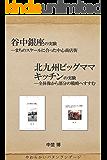 谷中銀座の実験―まちのスケールに合った中心商店街/北九州ビッグママキッチンの実験―全体像から部分の戦略へすすむ