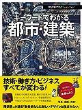 キーワードでわかる都市・建築2.0 (日経アーキテクチュアSelection)