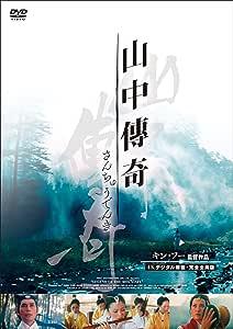山中傳奇  <4Kデジタル修復・完全全長版>  [DVD]
