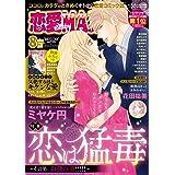 恋愛LoveMAX 2020年 08 月号 [雑誌]: Eleganceイブ 増刊