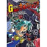 超級!機動武闘伝Gガンダム 爆熱・ネオホンコン!(5) (角川コミックス・エース)