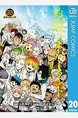 約束のネバーランド 20 (ジャンプコミックスDIGITAL) Kindle版
