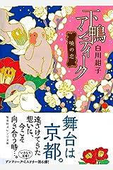 下鴨アンティーク 暁の恋 (集英社オレンジ文庫) Kindle版