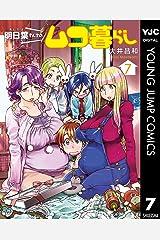 明日葉さんちのムコ暮らし 7 (ヤングジャンプコミックスDIGITAL) Kindle版