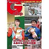 週刊Gallop(ギャロップ)2021年3月21日号