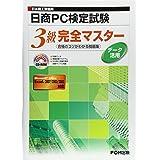 日本商工会議所日商PC検定試験データ活用3級完全マスター―合格のコツがわかる問題集(FPT0709)