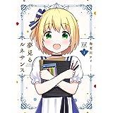 夢見るルネサンス 1巻 (まんがタイムKRコミックス)