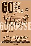 60歳で家を建てる