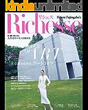 Richesse(リシェス) No.29 (2019-09-28) [雑誌]