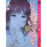 ドメスティックな彼女 よりぬきカラー版(25) (週刊少年マガジンコミックス)