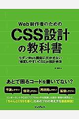 Web制作者のためのCSS設計の教科書 モダンWeb開発に欠かせない「修正しやすいCSS」の設計手法 Web制作者のための教科書シリーズ Kindle版
