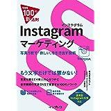 できる100の新法則 Instagramマーケティング できる100の新法則シリーズ