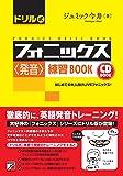 CD BOOK ドリル式フォニックス<発音>練習BOOK (アスカカルチャー)