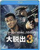 大脱出3  ブルーレイ&DVDセット (2枚組) [Blu-ray]