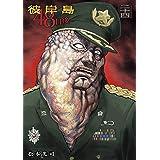 彼岸島 48日後…(24) (ヤングマガジンコミックス)