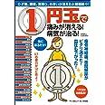 1円玉で痛みが消える! 病気が治る! (マキノ出版ムック)