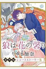 狼は花の馨り 番外編 ショートストーリー集 (ダリアコミックスe) Kindle版