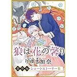 狼は花の馨り 番外編 ショートストーリー集 (ダリアコミックスe)